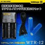 【18650リチウム電池対応】NITE CORE li-ion 2本同時充電器&リチウムイオン67型電池2本セット【リチウム充電器&充電池】【WTR-I2_67-2set】