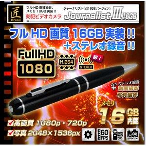 【送料無料】【防犯用】【小型カメラ】ペン型ビデオカメラ(匠ブランド)『JournalistIII』(ジャーナリスト3)FullHD 内蔵16GB搭載