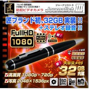 【送料無料】【防犯用】【小型カメラ】ペン型ビデオカメラ(匠ブランド)『JournalistIII』(ジャーナリスト3)FullHD 内蔵32GB搭載