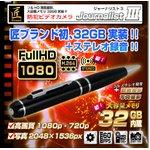 【防犯用】【小型カメラ】ペン型ビデオカメラ(匠ブランド)『JournalistIII』(ジャーナリスト3)FullHD 内蔵32GB搭載