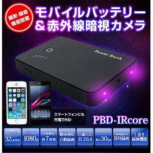 【送料無料】【防犯用】【簡易防犯用特殊カメラ】 モバイルバッテリー高性能赤外線暗視機能搭載 多機能マルチカメラ 【ACアダプター付属】(PBD-IRcore)