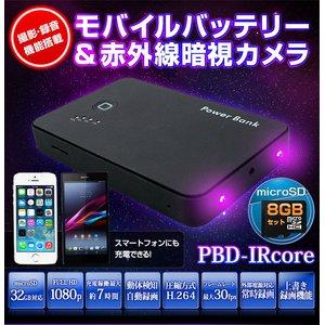 【防犯用】【簡易防犯用特殊カメラ】【microSDカード8GBセット】 モバイルバッテリー高性能赤外線暗視機能搭載 多機能マルチカメラ 【ACアダプター付属】(PBD-IRcore) - 拡大画像