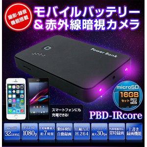 【防犯用】【簡易防犯用特殊カメラ】【microSDカード16GBセット】 モバイルバッテリー高性能赤外線暗視機能搭載 多機能マルチカメラ 【ACアダプター付属】(PBD-IRcore) - 拡大画像
