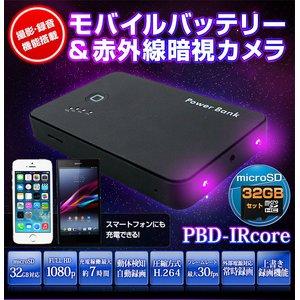 【送料無料】【防犯用】【簡易防犯用特殊カメラ】【microSDカード32GBセット】 モバイルバッテリー高性能赤外線暗視機能搭載 多機能マルチカメラ 【ACアダプター付属】(PBD-IRcore)