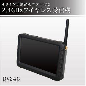 【送料無料】【防犯用】【防犯カメラ】 4.8インチ液晶付き2.4GHzワイヤレス受信機 DV24G