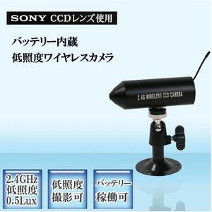 【送料無料】【防犯用】2.4GHz 低照度SONYCCD ワイヤレス 超小型防犯カメラ(C700A)