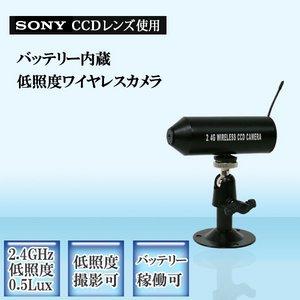 【送料無料】【防犯用】2.4GHz 低照度SONYCCD ワイヤレス 超小型防犯カメラ(C700W)