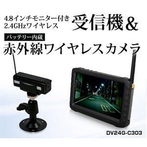 【送料無料】【防犯用】4.8インチ液晶モニター付きワイヤレス受信機&バッテリー内蔵 不可視 赤外線 最小級カメラセット(DV24G-C303)