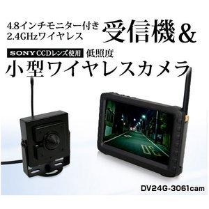 【送料無料】【防犯用】4.8インチモニター付き ポータブルビデオレコーダー + 低照度超小型ワイヤレスカメラセット(DV24G-3061cam)