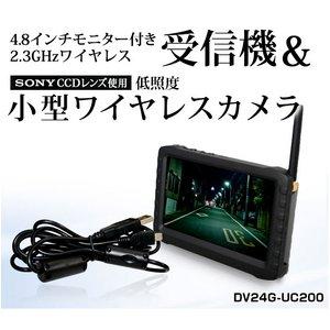 【送料無料】【防犯用】 4.8インチ液晶モニター付きワイヤレス受信機&USBタイプ 低照度 ワイヤレスカメラセット (DV24G-UC200)