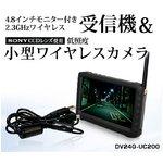 【防犯用】 4.8インチ液晶モニター付きワイヤレス受信機&USBタイプ 低照度 ワイヤレスカメラセット (DV24G-UC200)