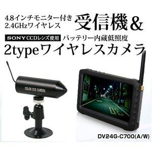 【防犯用】4.8インチ液晶モニター付きワイヤレス受信機&バッテリー内蔵 低照度 小型ワイヤレスカメラセット(DV24G-C700A)