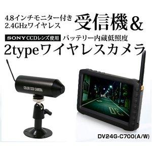 【送料無料】【防犯用】4.8インチ液晶モニター付きワイヤレス受信機&バッテリー内蔵 低照度 小型ワイヤレスカメラセット(DV24G-C700W)