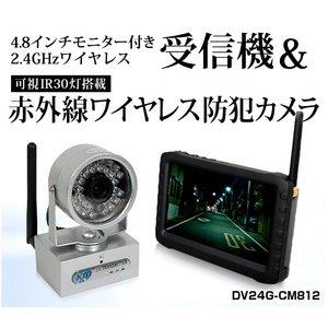 【送料無料】【防犯用】赤外線LED30個搭載ワイヤレスカメラ&4.8インチ液晶付きワイヤレス受信機セット(DV24G-CM812)