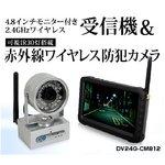 【防犯用】赤外線LED30個搭載ワイヤレスカメラ&4.8インチ液晶付きワイヤレス受信機セット(DV24G-CM812)