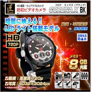 【防犯用】 【小型カメラ】 【内蔵メモリ8GB】 腕時計型ビデオカメラ(匠ブランド) 『CORONA X BK』 (コロナ エックス ブラック) - 拡大画像