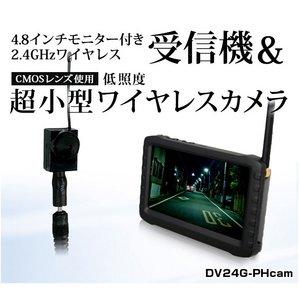 【送料無料】【防犯用】2.4Ghz周波数帯採用!4.8インチ液晶モニター付きワイヤレス受信機&超小型 低照度 ワイヤレスカメラセット【DV24G-PHcam】