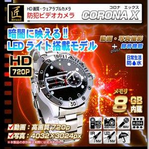【送料無料】【防犯用】 【小型カメラ】 【内蔵メモリ8GB】 腕時計型ビデオカメラ(匠ブランド) 『CORONA X』(コロナ エックス)