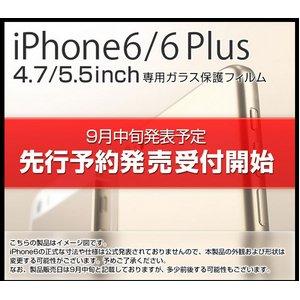 【先行予約発売:2014年10月上旬より順次発送】【iPhone6 (4.7インチ) 対応】強化ガラス製 耐衝撃保護フィルム 【NET-FLIP06-S】 - 拡大画像