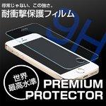 【先行予約発売:2014年10月上旬より順次発送】【iPhone6 (5.5インチ) 対応】強化ガラス製 耐衝撃保護フィルム 【NET-FLIP06-L】