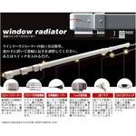 窓用結露防止ヒーター ウインドーラジエーター W/R-0710 70cm〜100cm 伸縮タイプ 【結露防止グッズ】