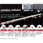 窓用結露防止ヒーター ウインドーラジエーター W/R-900 90cm 定尺タイプ 【結露防止グッズ】