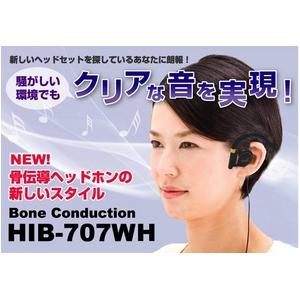 骨伝導ヘッドセット HIB-707WH - 拡大画像