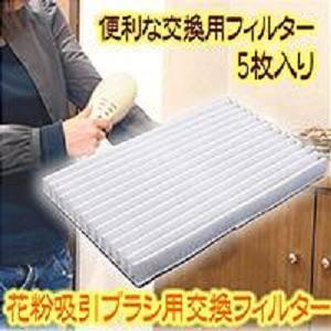 花粉吸引ブラシ 専用交換フィルター(5枚入り) - 拡大画像