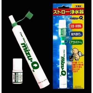 携帯用ストロー浄水器「mizu-Q」 - 拡大画像