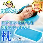 【暑さ対策】【ひんやりアイテム】ゆーみん シングル(熟睡アシスト枕)
