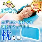 ゆーみん ミニ(熟睡アシスト枕)