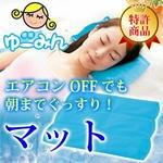 【暑さ対策】【ひんやりアイテム】ゆーみん マット(熟睡マット)