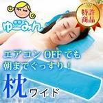【暑さ対策】【ひんやりアイテム】ゆーみん ワイド(熟睡アシスト枕)