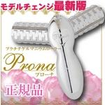 美顔器 プラチナゲルマニウムローラー『Prona(プローナ)』