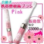 音波式 携帯電動歯ブラシ ピンク