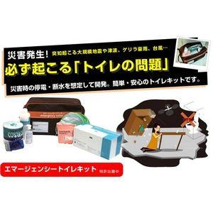 【災害用・非常用トイレ】エマージェンシートイレキット トイレ袋30枚入り(大人6日分)
