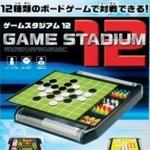 ボードゲーム「ゲームスタジアム12」
