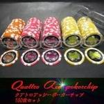 Quattro Assi(クアトロ・アッシー)ポーカーチップ100枚セット<3色ハイローラーセット>