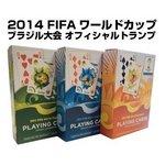 【トランプ】2014FIFAワールドカップ・オフィシャルトランプ (オレンジ)