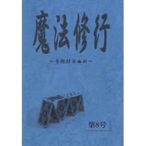 プロマジシャン指南本「魔法修行8」 <クローズアップマジック・手品>