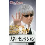 ドクターレオン推薦マジック「人名セレクション」 <クローズアップマジック・手品>
