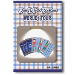 ワールド・ツアー <クローズアップマジック・手品>