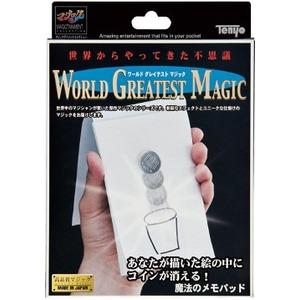 魔法のメモパッド<マジック・手品> ワールドグレイテストマジック・シリーズ