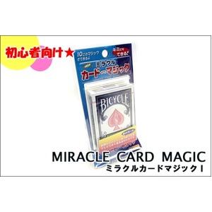 ミラクルカードマジック1<手品・マジック用品>