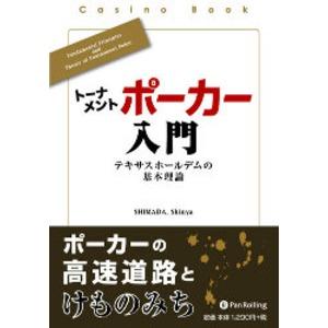 本「トーナメントポーカー入門 テキサスホール...の関連商品10