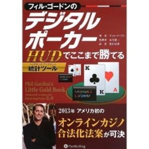 ポーカー本「フィル・ゴードンのデジタルポーカー」の商品画像