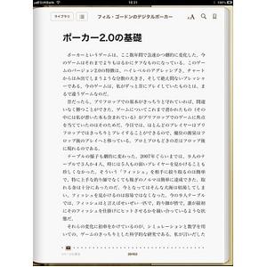 ポーカー本「フィル・ゴードンのデジタルポーカー」の紹介画像2