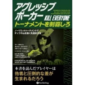 本「アグレッシブポーカー(KILL EVERY...の関連商品1