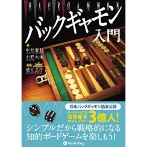 本「バックギャモン入門」 -バックギャモン本の商品画像