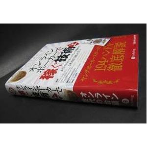 本「オンラインポーカーで稼ぐ技術・上 -ポーカー本